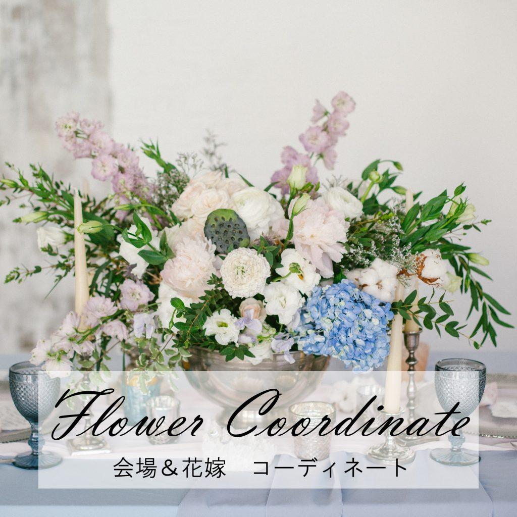 フラワー 会場装花 ブーケ コーディネート